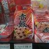 【業務スーパー】赤飯(160g×3P/税込275円)