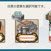 【艦これ日記】第2期 新編「第七戦隊」、出撃せよ! 攻略