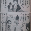 週刊少年ジャンプ(2012年49号)の感想