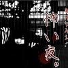 【閲覧注意】矢澤なみおの怖い夜。#7『横転』/#8 『〇〇さん』