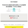 【西日本への募金】〜豪雨・地震〜Tポイントで募金ができたので全ポイント寄付してみた
