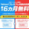 【10月版】Yahoo!プレミアム会員を無料にする10個のリンク・最大6ヶ月無料+2千円クーポンも・新キャンペーンに備えよう【10/1更新】