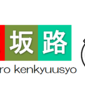 スプリンターズS週の栗東坂路タイムランキング