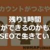 【SEOコンサル】分散しろ!熱狂し続けろ!【残り1時間なにができるのかもがけ】byKUMAさん #SEOで生きていく