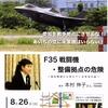 F35戦闘機 名古屋空港周辺で試験飛行 危険がいっぱい!