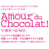 【2019アムール・デュ・ショコラは蜂蜜が熱い】ジェイアール名古屋高島屋で開催中の日本最大級のショコラの祭典