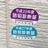 軽井沢町の別荘防犯診断