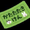 読者様200人越え!それと噂のスマニュー砲が直撃した件!!