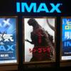 『シン・ゴジラ』をIMAX版で観直してきた(at Tジョイ品川)