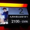 """「九月の恋と出会うまで」""""Until I Meet September's Love"""" 劇場鑑賞"""