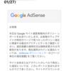 《悲報》AdSenseサイト運営向けポリシー違反を受けました→改善方法?