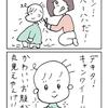 四コマ「髪の毛を切ろう」