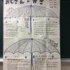 絵本探究の授業④:ポスター発表会の実施