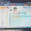 405.黄金騎士団 方解詩仙(パワプロ2019)