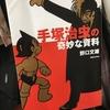 【読書】「手塚治虫の奇妙な資料」野口文雄:著