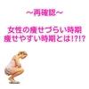 女性の痩せづらい時期・痩せやすい時期とは!?
