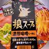 狼スープ 濃厚味噌らーめん(明星食品)