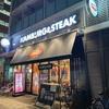 蒲田で食らうハンバーグ