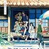 劇場アニメ『海辺のエトランゼ』(2020年)レビュー[考察・感想]:幻想と日常のリアリズム
