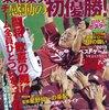 日本シリーズ2013第6戦(楽天×巨人)