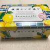 【神奈川みやげ】 横濱レンガ通り 生キャラメルナッツ レモン (ウイッシュボン)