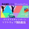 多機能動画編集ソフト【WonderFox】からクリスマスキャンペーンで2万円相当のソフトウェア無料配布中!