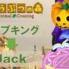 【どう森】ハロウィンでおなじみパンプキングの英語名はJack!| なぜJackと呼ばれているのかを考察