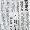 マスコミと野党こそ、日本国民の敵ですね