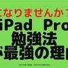 IPad Proが司法試験の勉強に最強な理由を徹底解説【長文】【追記あり】