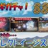 【ドラプロ】新マギガチャ 88連!狙うのは、リフレクトイージス!!