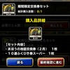 level.893【ガチャ】交換券10連+α