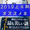 2019年上半期に読んだ本から10冊おすすめする【新刊多め】