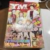 103円の漫画雑誌を買った / ヤングマガジン サード 2017年 Vol.2