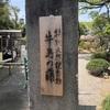【埼玉県の天然記念物】牛島の藤を見てきた