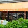 【沖縄】那覇・おすすめランチ・島野菜を沢山使ったボリューム満点な『オレンジキッチン』