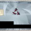 【雑記】武蔵野銀行のキャッシュカードが再発行で届く日数【さいたま/地方銀行】