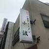 長野県松本市 小波 松本市最古レベル?昼飲みにも対応した焼肉ラーメン屋