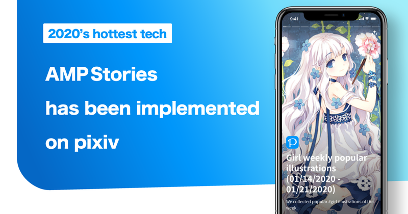 2020's hottest tech, AMP Stories has been implemented on pixiv
