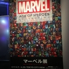 S.H.Figuarts アイアンマン マーク3 -MARVEL AGE OF HEROES EXHIBITION 開催記念カラー