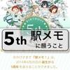駅メモ!5周年記念キャンペーンが始まります!