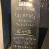 鹿の一族@下北沢GARAGE(2020/02/01)