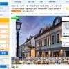 ロシア旅行 ホテルの予約とビザの取得について