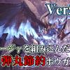 【MHW】Ver5.11対応!ゼノラージγを使用した弾丸節約ボウガン装備