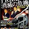 「最後の大物」別冊宝島、ついに動く!−「PRIDE消滅の危機」出版