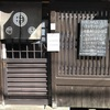【京都へおでかけ】おすすめのランチ「珍竹林」と桜の名所「円山公園」
