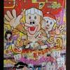 1992年の「少年ジャンプ」巻頭カラーに自分のイラストが掲載された話