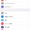 iPhoneでキーボードを端に寄せる方法【iOS11】