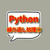 Pythonプログラミング楽しく学ぶ実践記:中級編5日目