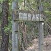<さぬき里山歩き> 女体山
