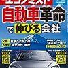 週刊エコノミスト 2020年01月28日号 自動車革命で伸びる会社/ヤフー・LINE経営統合 スーパーアプリ実現なるか